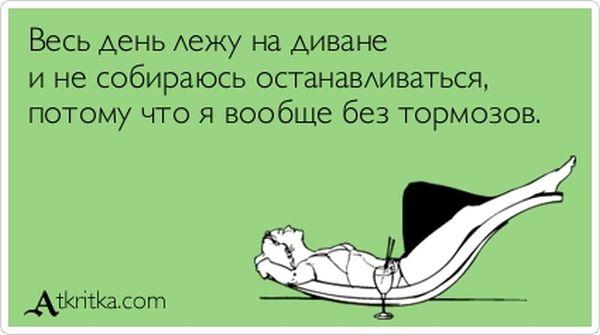 Весь день лежу на диване