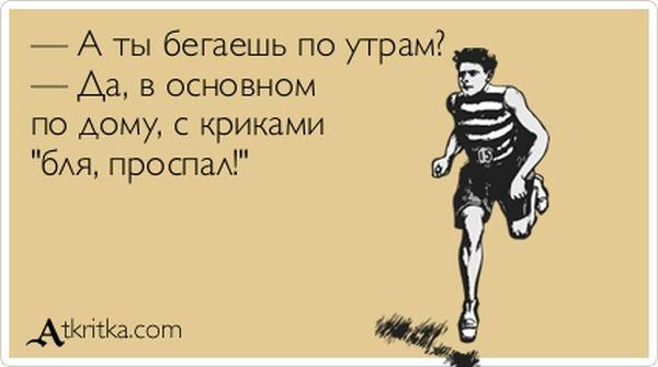 Ты бегаешь по утрам?