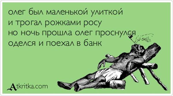 Олег был маленькой улиткой