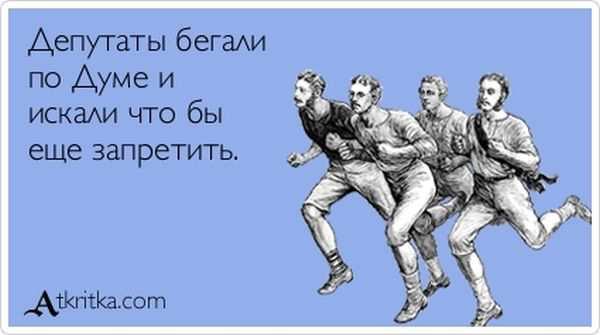 Депутаты бегали по Думе