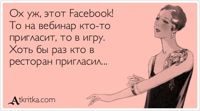 Ох уж, этот Facebook!