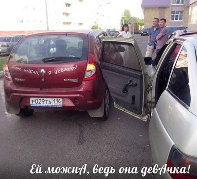 Подборка автомобильных приколов (часть 24, 48 фото)