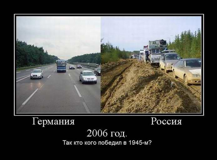 Германия - Россия 2006 год. Так кто кого победил в 1945-м