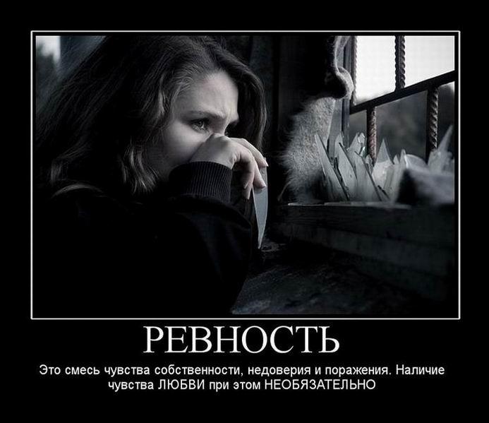 Ревность это смесь чувства собственности, недоверия и поражения. Наличие чувства любви при этом необязательно