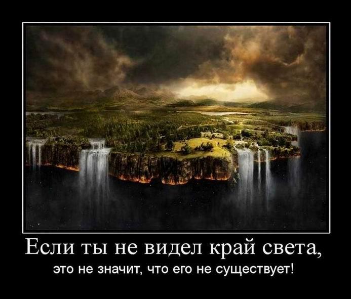 Если ты не видел край света, это не значит, что его не существует!