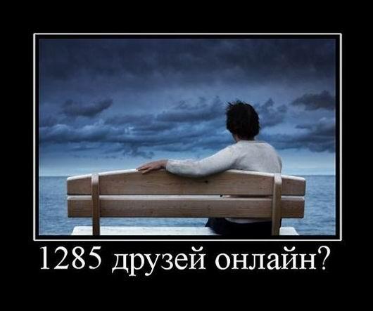 1285 друзей онлайн?