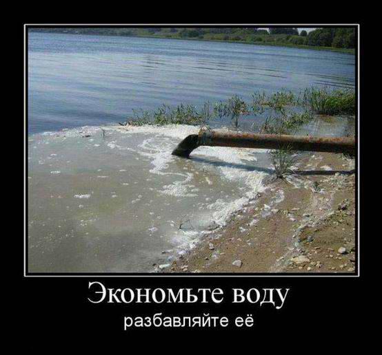 Экономьте воду разбавляйте её
