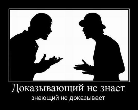 Доказывающий не знает, знающий не доказывает