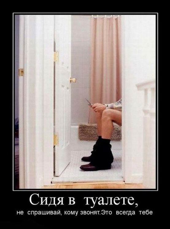 Сидя в туалете не спрашивай