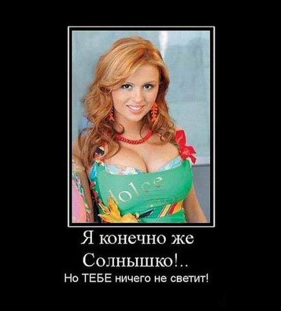Анна Семенович: Я конечно же Солнышко!