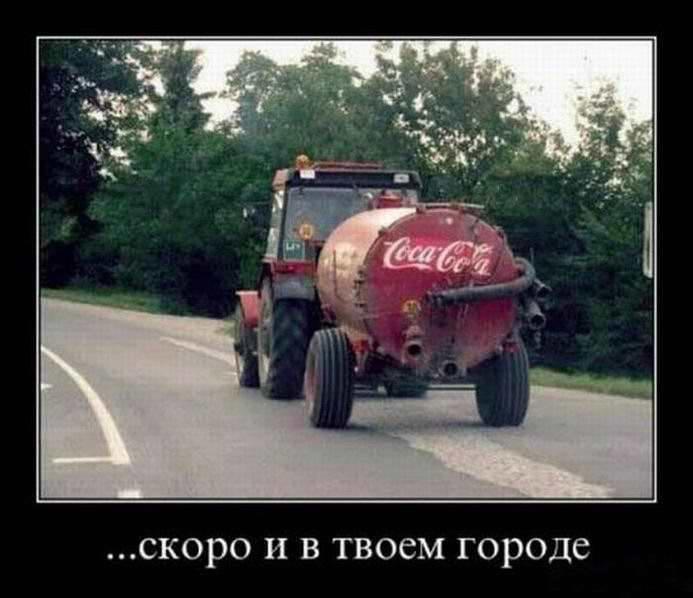 Coca-Cola скоро и в твоем городе