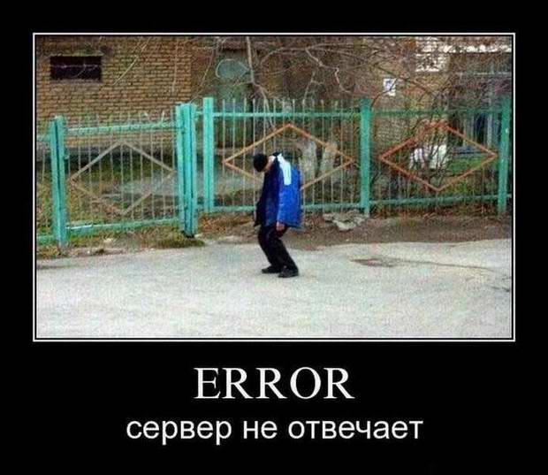 Error — сервер не отвечает