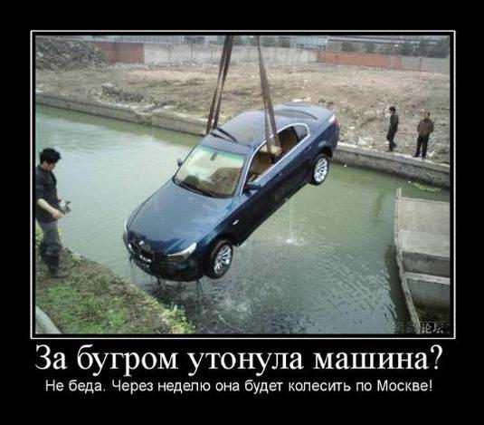 За бугром утонула машина?