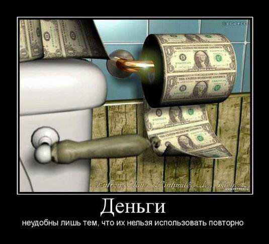 Деньги неудобны лишь тем