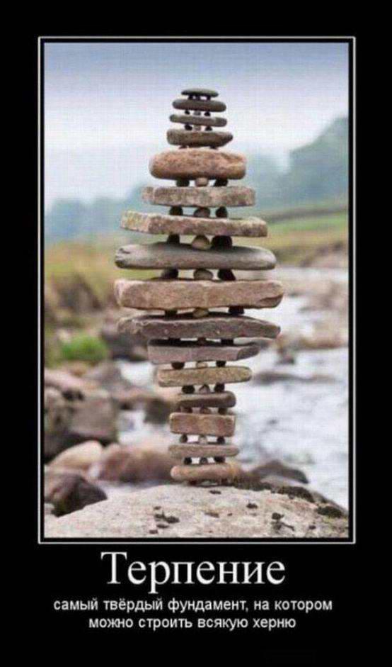 Терпение – самый твёрдый фундамент