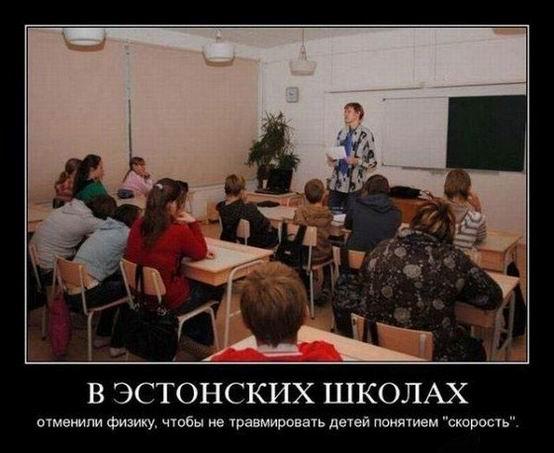 В эстонских школах отменили физику
