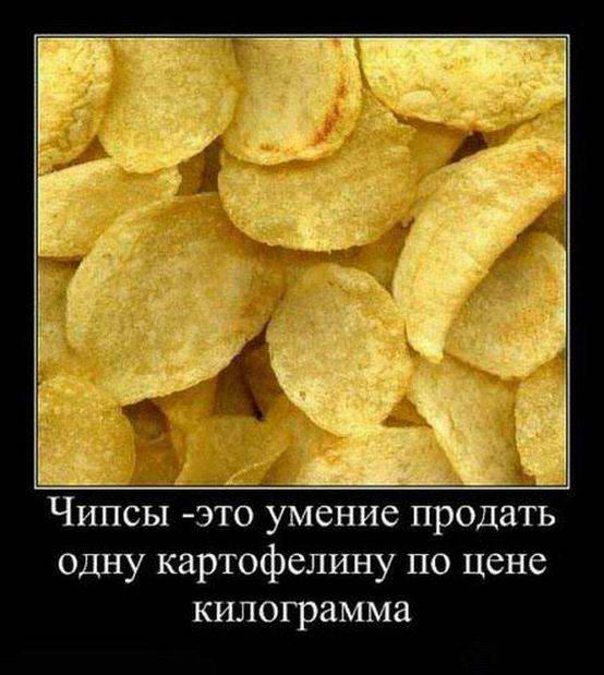 Чипсы – это умение продать одну картофелину