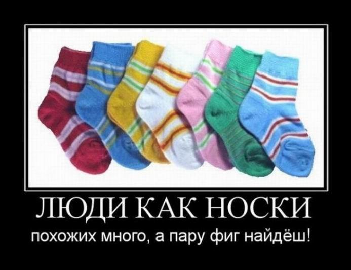 Люди как носки