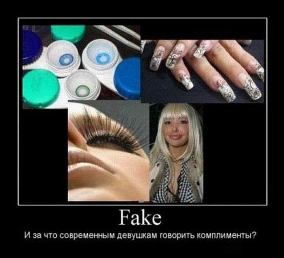 Fake. Современные девушки