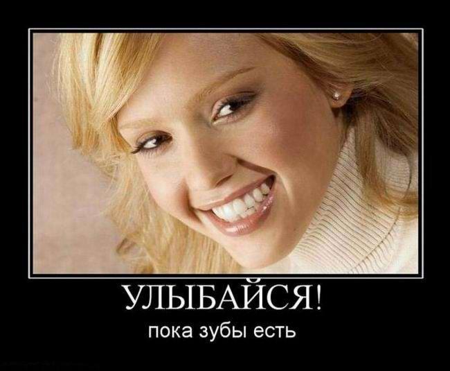 Улыбайся, пока зубы есть