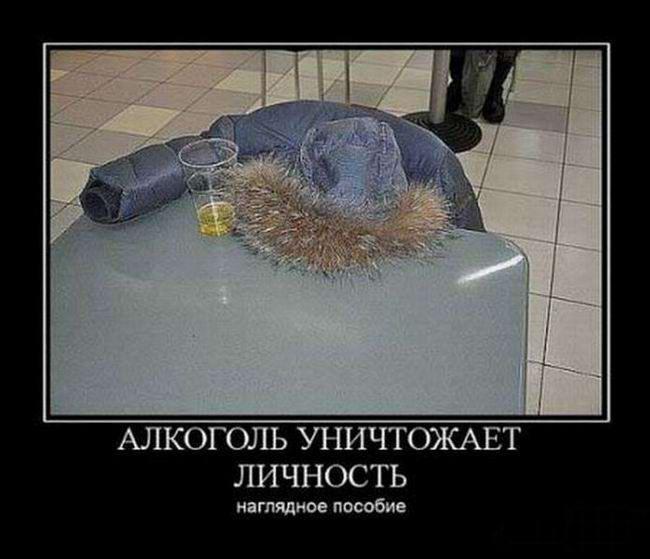 Алкоголь уничтожает личность