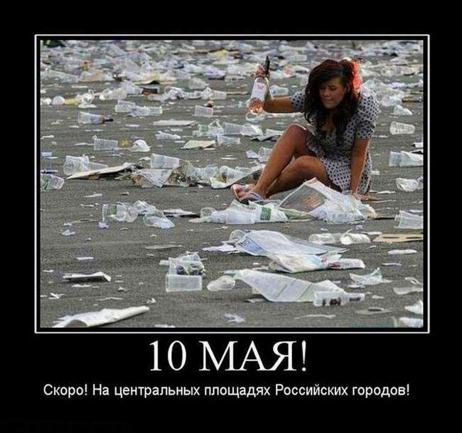 10 Мая