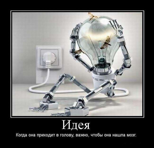 Идея!