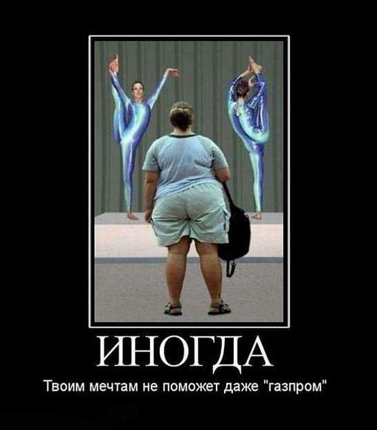 Иногда твоим мечтам не поможет даже «Газпром»