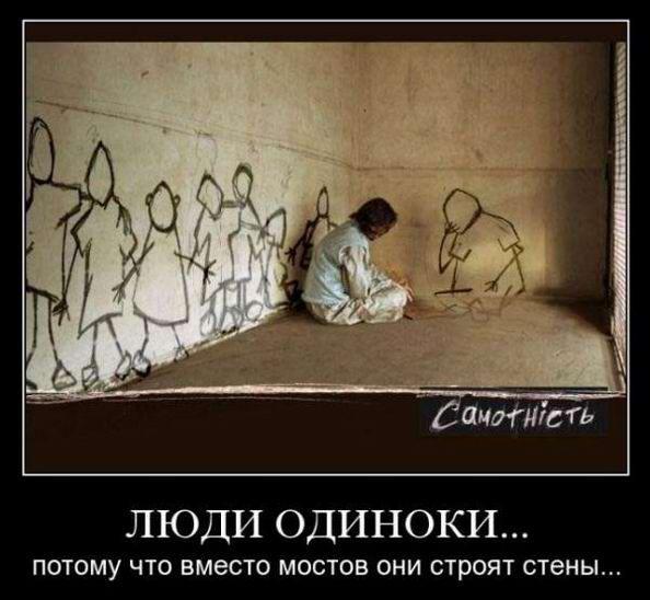 Люди одиноки