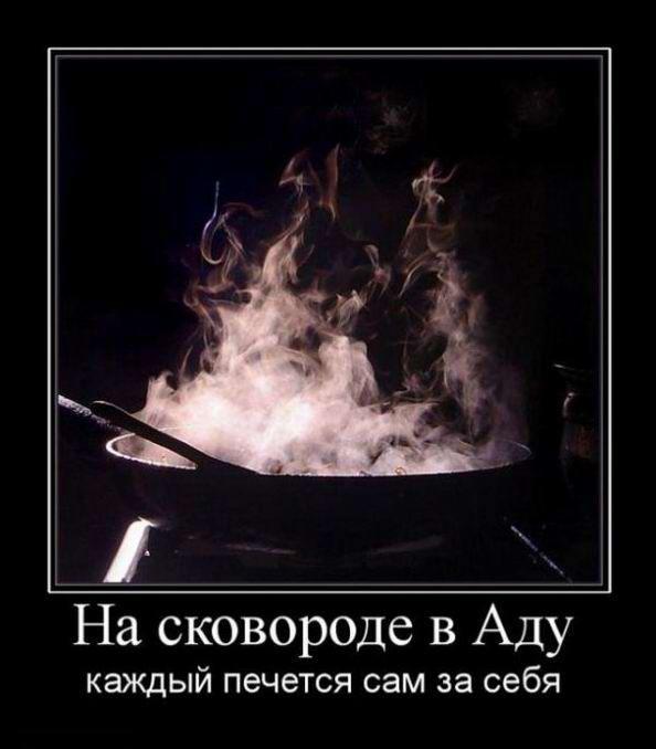 На сковороде в Аду каждый печется сам за себя