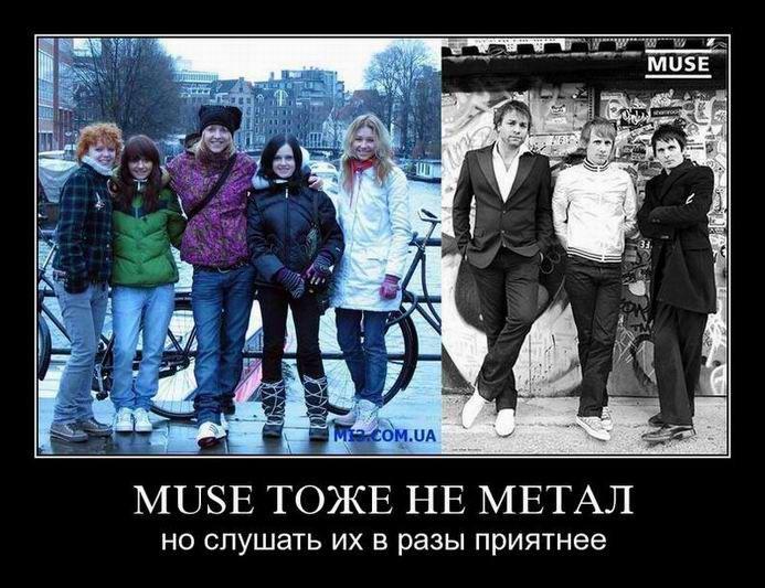 Muse тоже не металл
