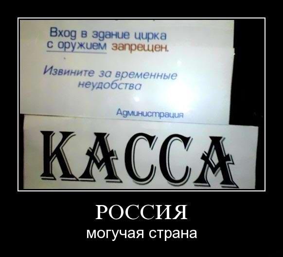Россия могучая страна