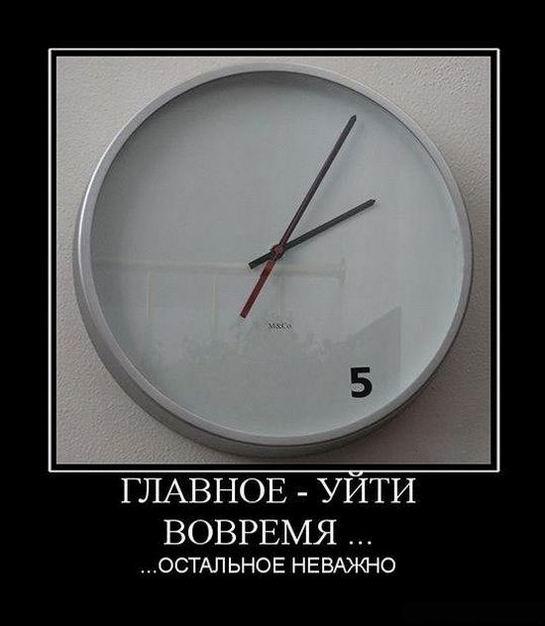 Главное – уйти вовремя... Остальное неважно