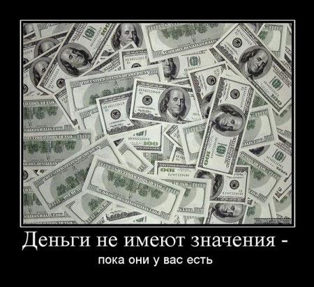 Деньги не имеют значения