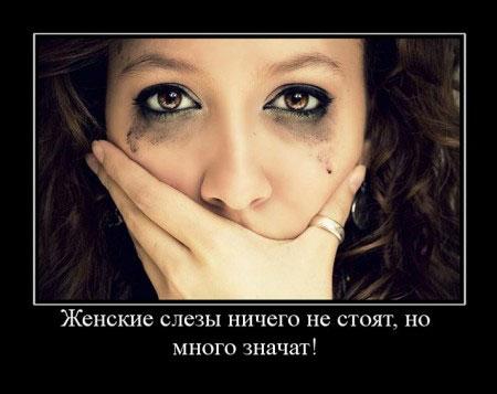 Женские слезы ничего не стоят