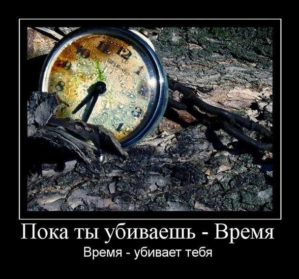 Пока ты увибаешь время