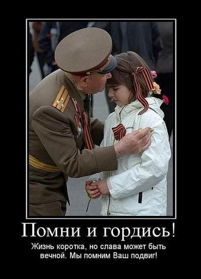 Помни и гордись!