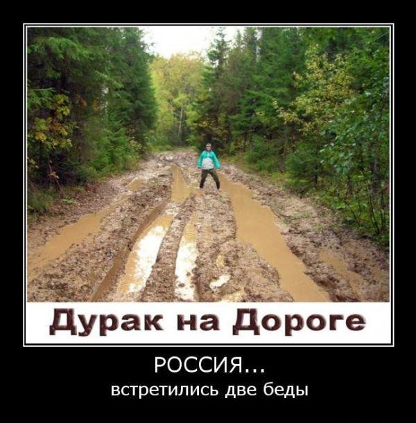 Россия... Встретились две беды