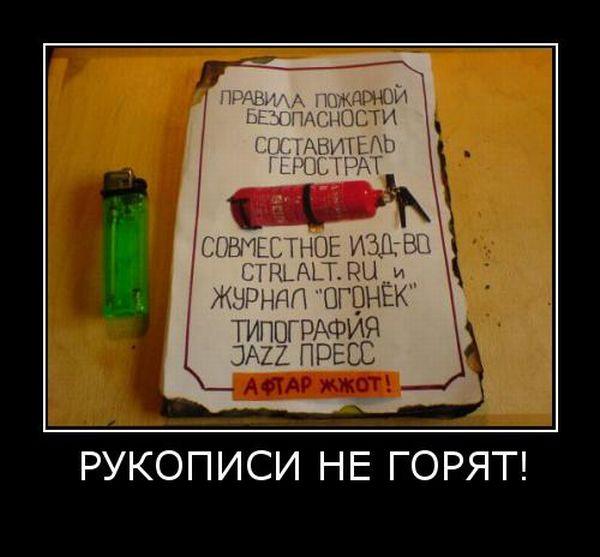 Рукописи не горят!