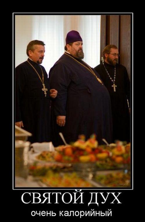 Святой дух очень калорийный
