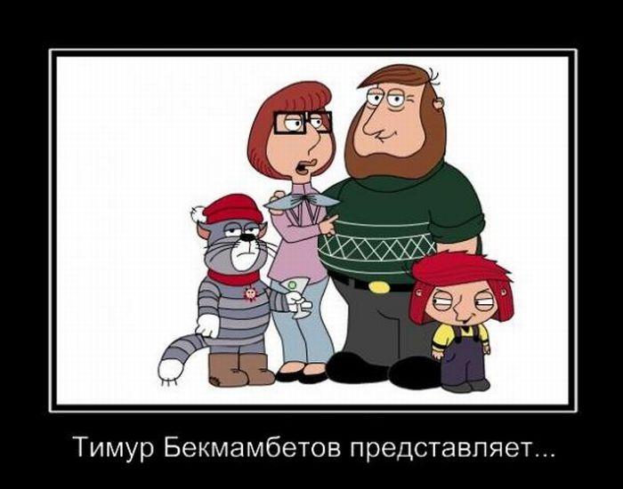 Тимур Бекмамбетов представляет...