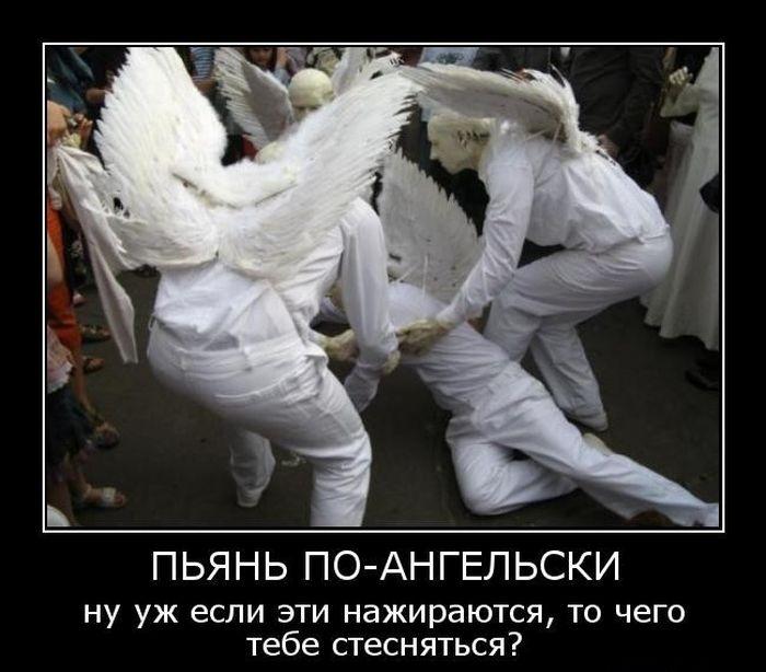 Пьянь по-ангельски