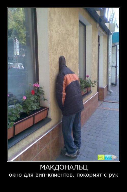 Макдональдс. Окно для вип-клиентов
