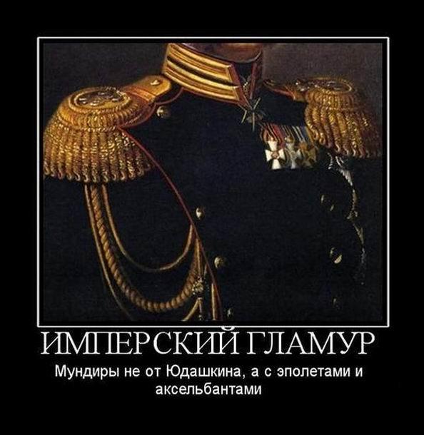 Имперский гламур. Мундиры не от Юдашкина