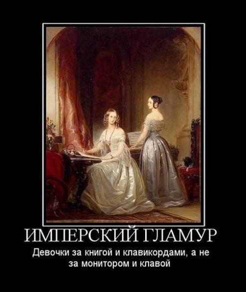 Имперский гламур. Девочки за книгой