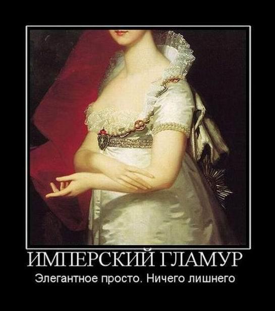 Имперский гламур. Элегантное просто