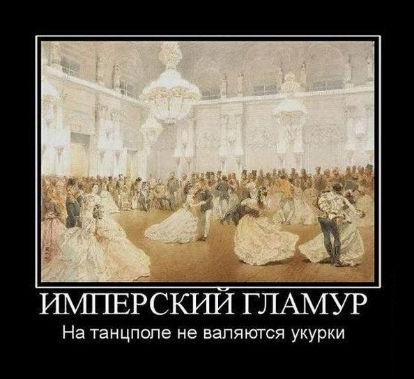 Имперский гламур