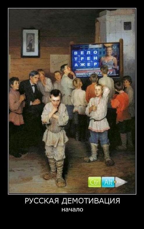 Русская демотивация