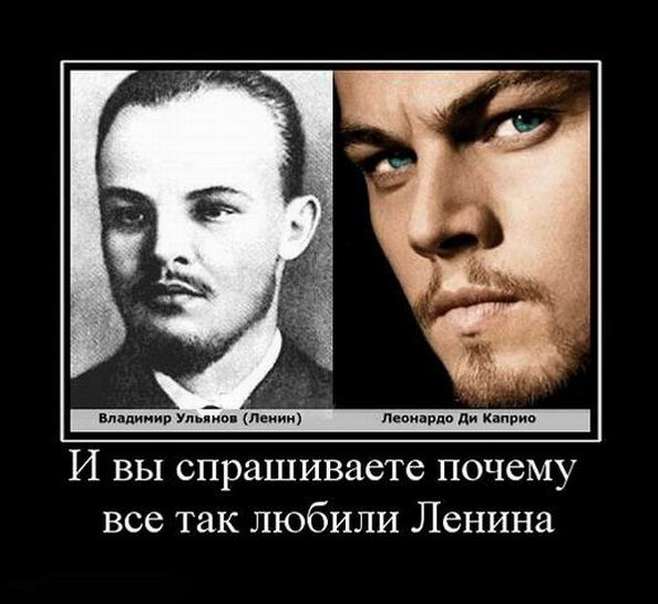 И вы спрашиваете, почему все так любили Ленина