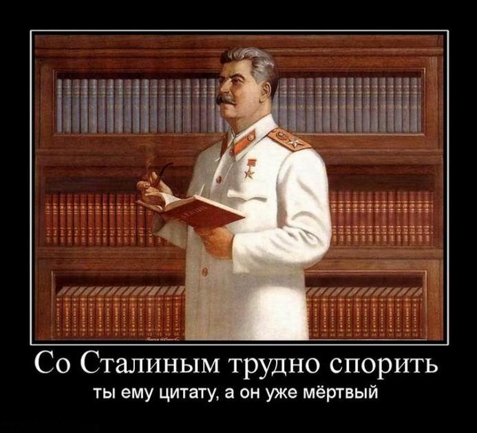 Со Сталиным трудно спорить
